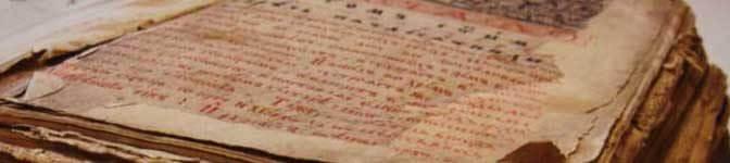Именины по православному календарю (по новому стилю)